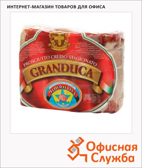 фото: Окорок Симонини Granduca сыровяленый кг