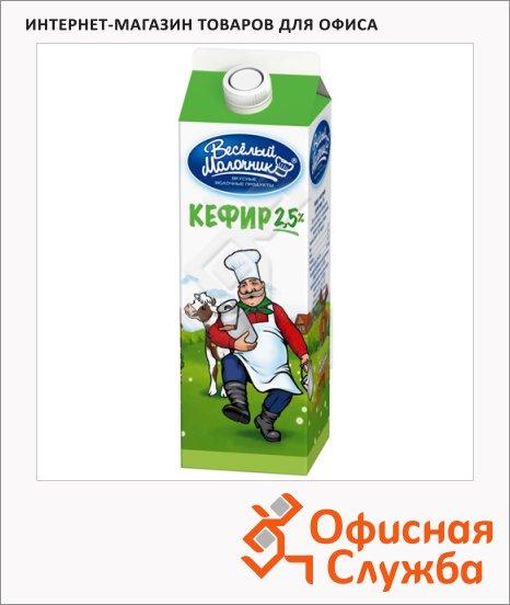 фото: Кефир Веселый Молочник 2.5% 950г