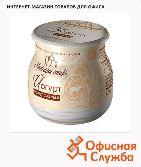 Йогурт Молочный Стиль натуральный, 2.5%, 125г