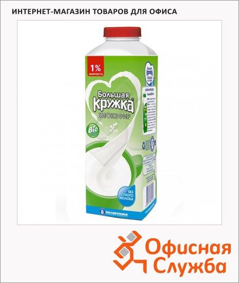 Биокефир Большая Кружка 1%, 720 г