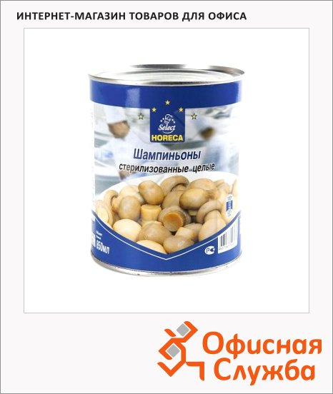 Грибные консервы Horeca шампиньоны целые, 850мл