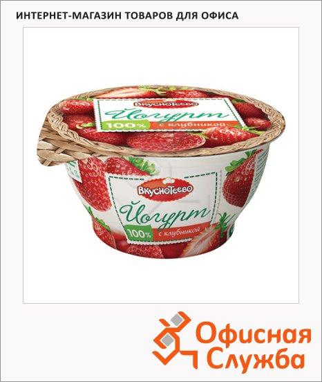 Йогурт Вкуснотеево клубника, 3.5%, 140г