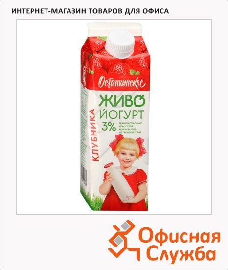 Йогурт питьевой Останкинский Мк 3% клубника, 500г