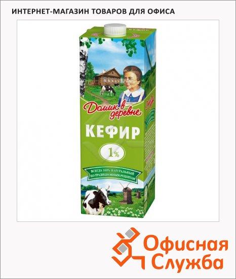 Кефир Домик В Деревне 1%, 1000г