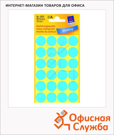 Этикетки маркеры Avery Zweckform 3005, голубые, d=18мм, 24шт на листе, 4 листа, 96шт