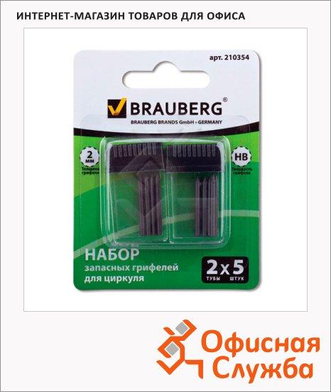 фото: Грифели для циркуля Brauberg HB 2мм, 2х5шт