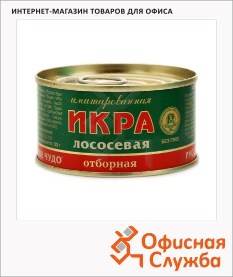 Икра лососевая Русское Чудо имитированная, 120г