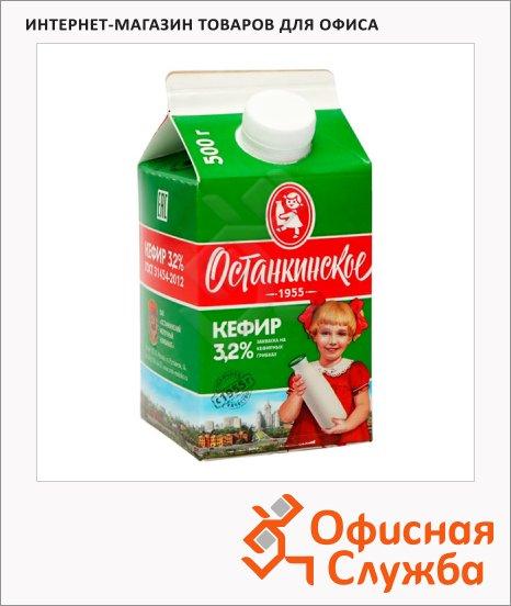 Кефир Останкинский Мк 3.2%, 500г