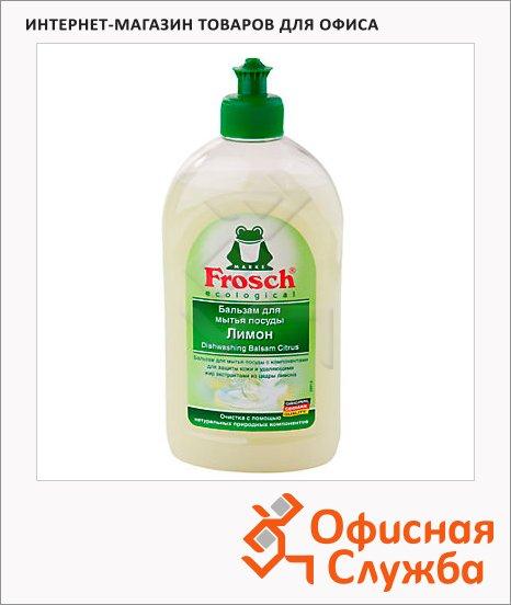 Средство для мытья посуды Frosch 500мл, лимон, бальзам