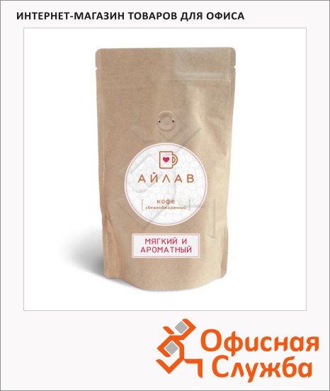 Кофе в зернах Айлав Мягкий и ароматный 1кг, пачка, свежеобжаренный