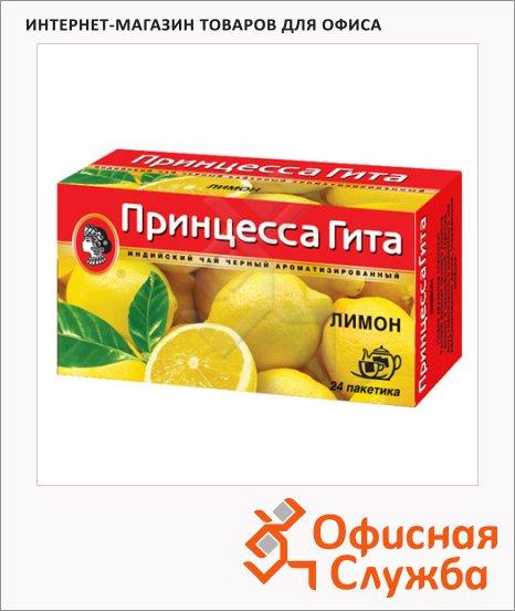 фото: Чай Принцесса Гита Лимон черный, 24 пакетика