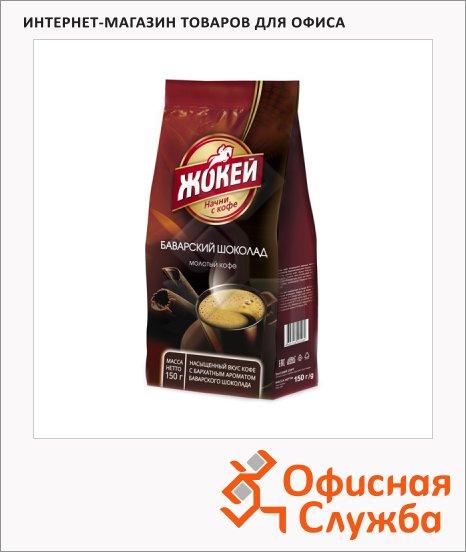 Кофе молотый Жокей Баварский шоколад 150г, пачка