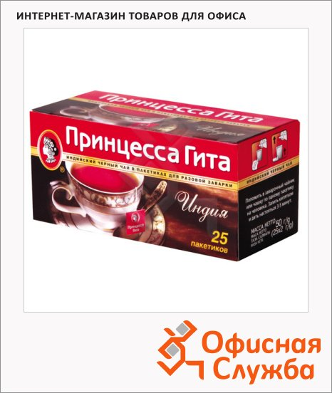 Чай Принцесса Гита Индия, черный, 25 пакетиков