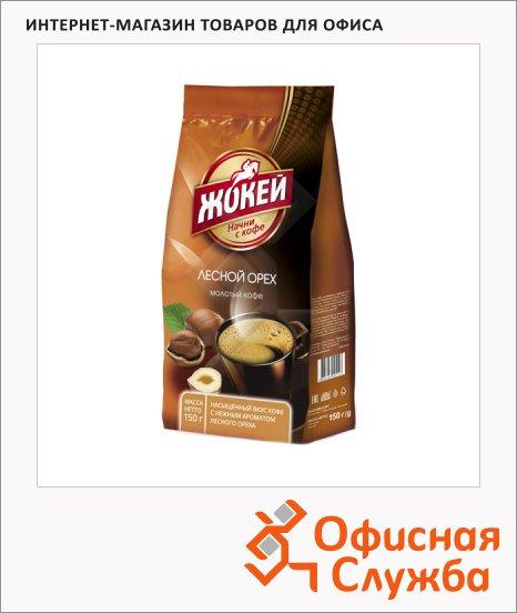 Кофе молотый Жокей Лесной орех 150г, пачка