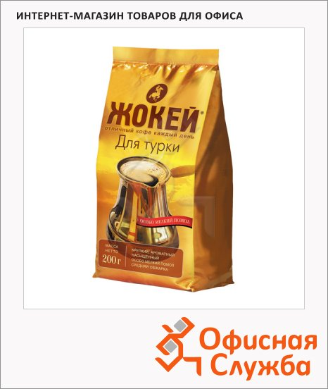 фото: Кофе молотый Жокей Для турки 200г пачка