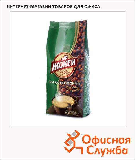фото: Кофе в зернах Жокей Классический 250г пачка