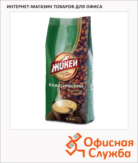 Кофе в зернах Жокей Классический 500г, пачка