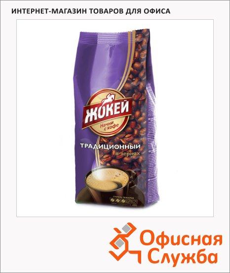 Кофе в зернах Жокей Традиционный 900г, пачка