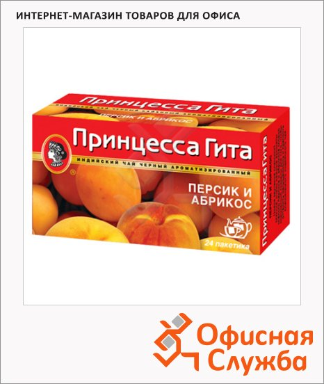 Чай Принцесса Гита Персик и абрикос, черный, 24 пакетика