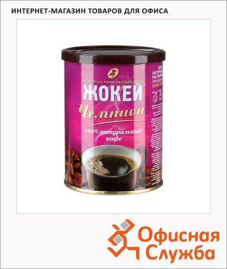 фото: Кофе растворимый Жокей Чемпион 95г ж/б