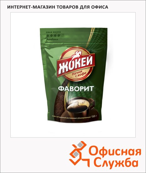 Кофе растворимый Жокей Фаворит 150г, пакет
