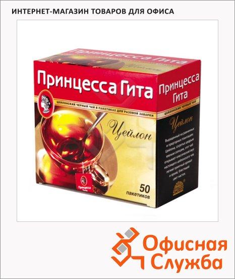 Чай Принцесса Гита Цейлон, черный, 50 пакетиков