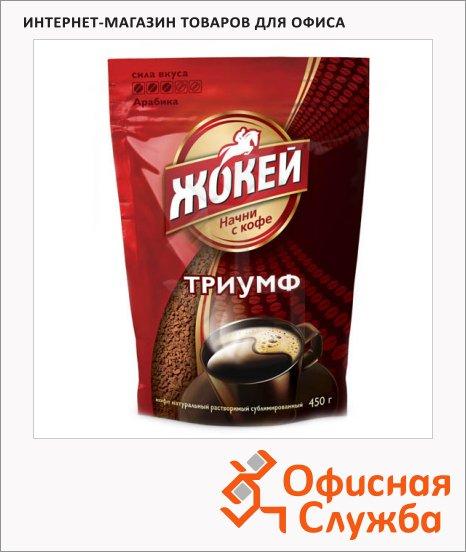 Кофе растворимый Жокей Триумф 450г, пакет