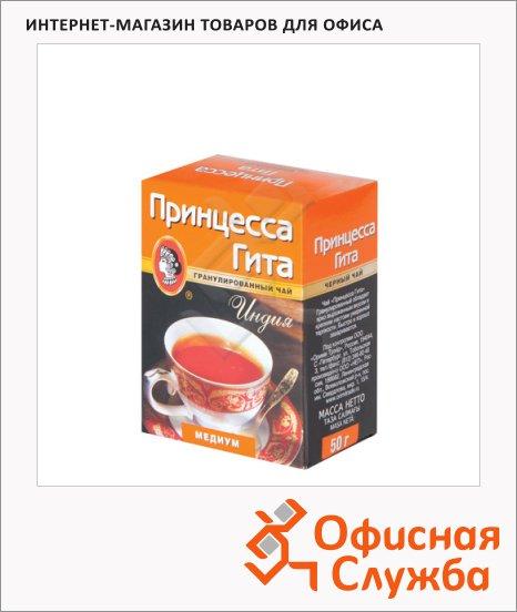 Чай Принцесса Гита Медиум гранулированный, черный, 50г