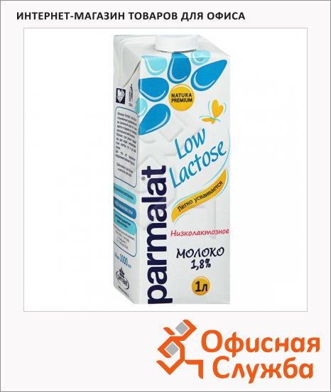 фото: Молоко Parmalat 1.8% 1л, ультрапастеризованное, низколактозное