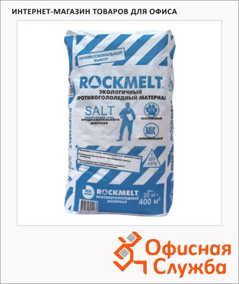 Антигололёдный реагент Rockmelt Salt 20кг