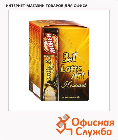 фото: Кофе порционный Жокей Latte Art (Латте Арт) 10шт х 18г растворимый, коробка