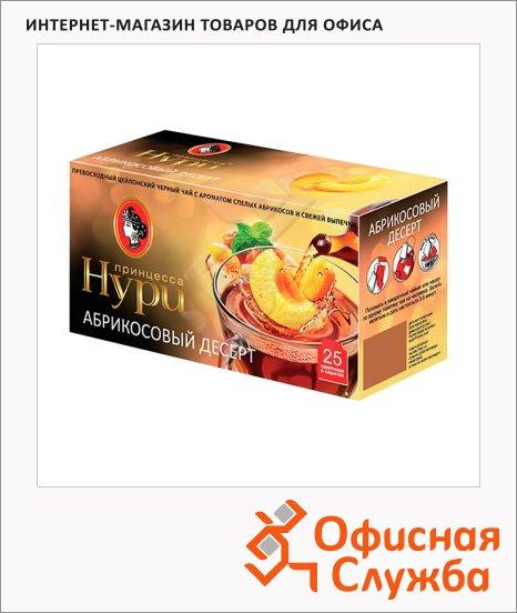 Чай Принцесса Нури Абрикосовый десерт, черный, 25 пакетиков