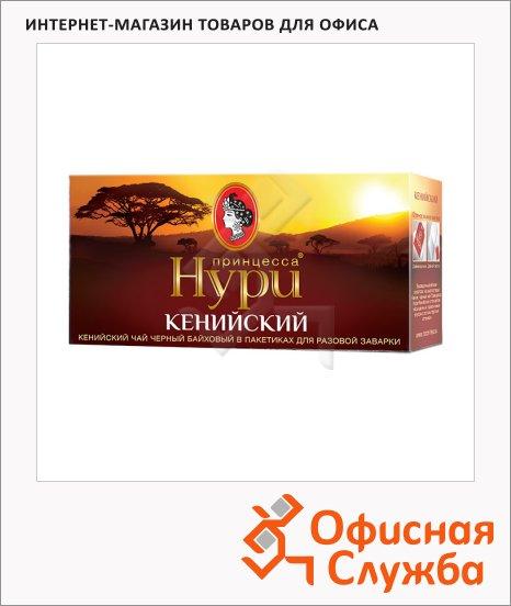 Чай Принцесса Нури Кенийский, черный, 25 пакетиков