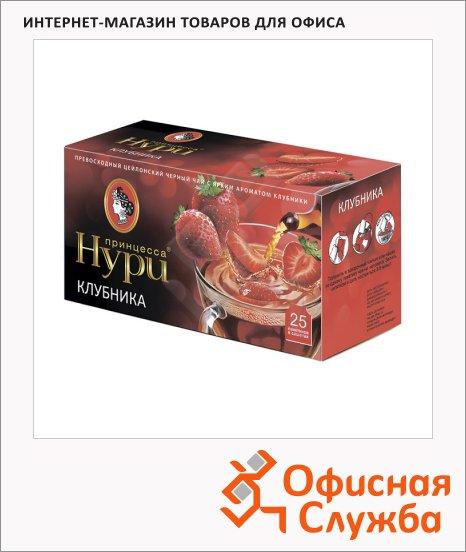 Чай Принцесса Нури Клубника, черный, 25 пакетиков