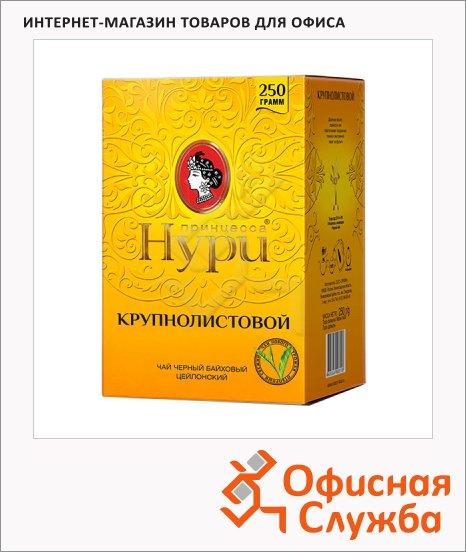 Чай Принцесса Нури Крупнолистовой, черный, листовой, 250 г