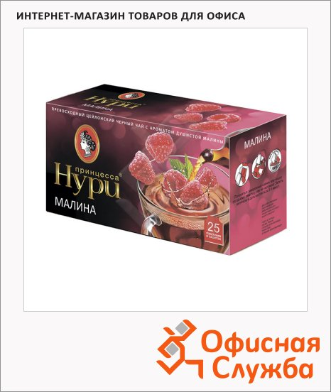 Чай Принцесса Нури Малина, черный, 25 пакетиков