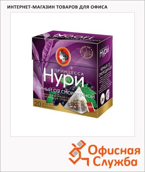Чай Принцесса Нури со смородиной, черный, в пирамидках, 20 пакетиков