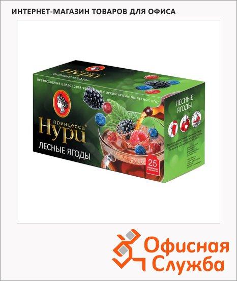 Чай Принцесса Нури Лесные ягоды, черный, 25 пакетиков