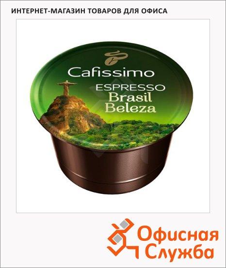 Кофе в капсулах Tchibo Cafissimo Espresso Brasil Beleza, 10шт