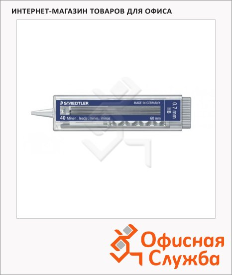 Грифели для механических карандашей Staedtler HB, 40шт/уп, 0.5мм