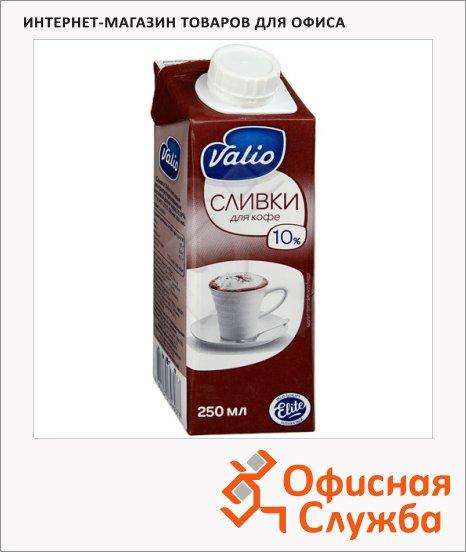 Сливки Valio 10%, 250мл, для кофе