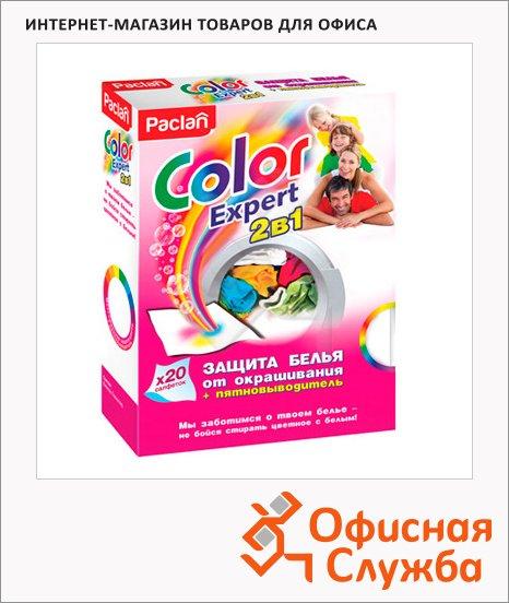Салфетки для белья Paclan Color Expert 2в1, 20шт, для защиты от окрашивания + пятновыводитель