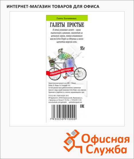 Галеты Ельчаниновых простые, 150г