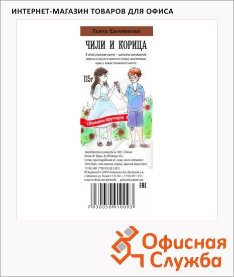 Галеты Ельчаниновых чили и корица, 150г, острые