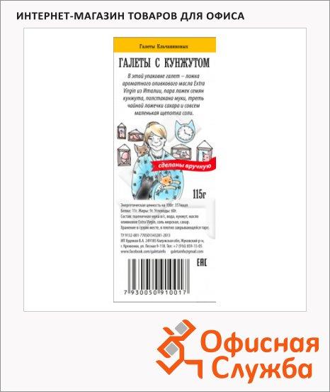 Галеты Ельчаниновых с кунжутом, 150г