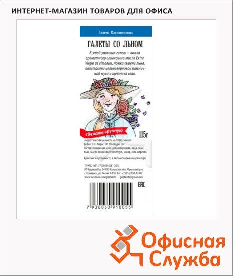 Галеты Ельчаниновых со льном, 150г