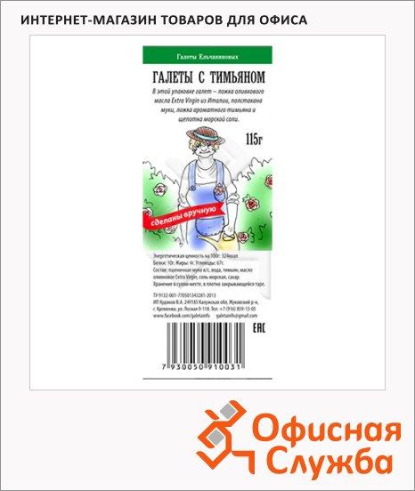 Галеты Ельчаниновых с тимьяном, 150г