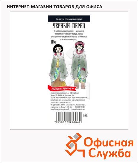 Галеты Ельчаниновых с черным перцем, 150г, острые