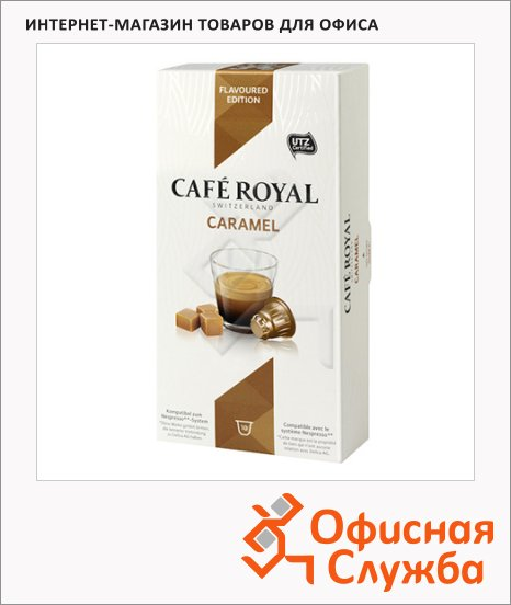 ���� � �������� Cafe Royal Flavoured Editions Caramel, 10 ������, 50�