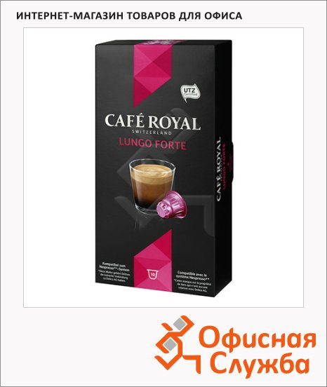 Кофе в капсулах Cafe Royal Lungo Forte, 10 капсул, 50г